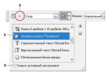 Просмотр селектора набора параметров инструментов