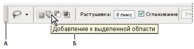 """Панель параметров инструмента """"Лассо"""""""
