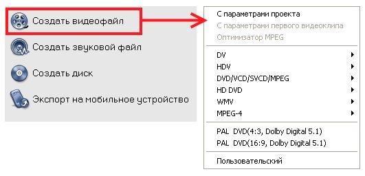 Создать видеофайл