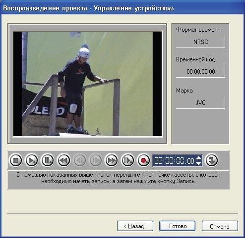 Воспроизвести проект - Управление устройством