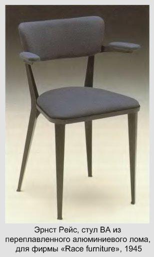 Эрнст Рейс, стул ВА bp переплавленного алюминиевого лома, для фирмы «Race furniture», 1945