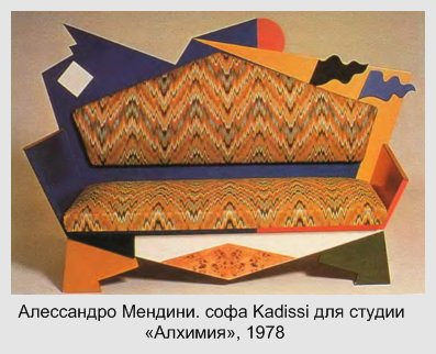Алессандро Мендини. софа Kadissi для студии «Алхимия», 1978