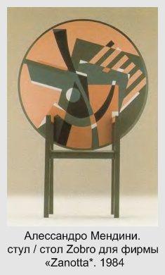 Алессандро Мендини. стул / стол Zobro для фирмы «Zanotta*. 1984
