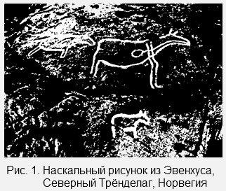 Наскальный рисунок из Эвенхуса