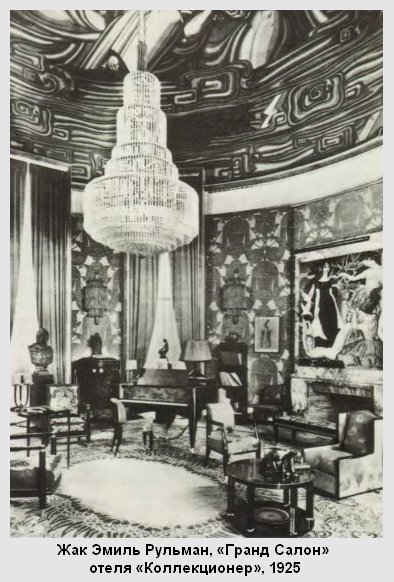 Жак Эмиль Рульман, «Гранд Салон» отеля «Коллекционер», 1925