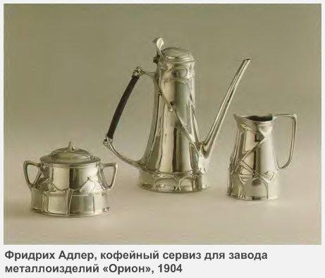 Фридрих Адлер, кофейный сервиз для завода металлоизделий «Орион», 1904