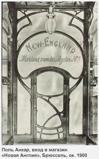 Поль Анкар, вход в магазин «Новая Англия», Брюссель, ок. 1900