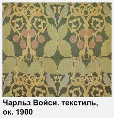 Чарльз Войси. текстиль, ок. 1900