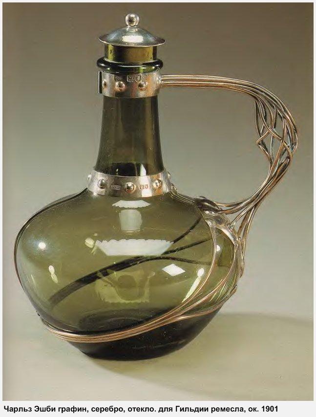 Чарльз Эшби графин, серебро, отекло. для Гильдии ремесла, ок. 1901