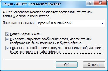 Настройки ABBYY Screenshot Reader