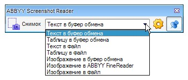 Выбор сохранения ABBYY Screenshot Reader
