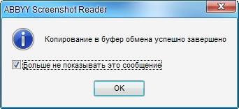 не показывать сообщение